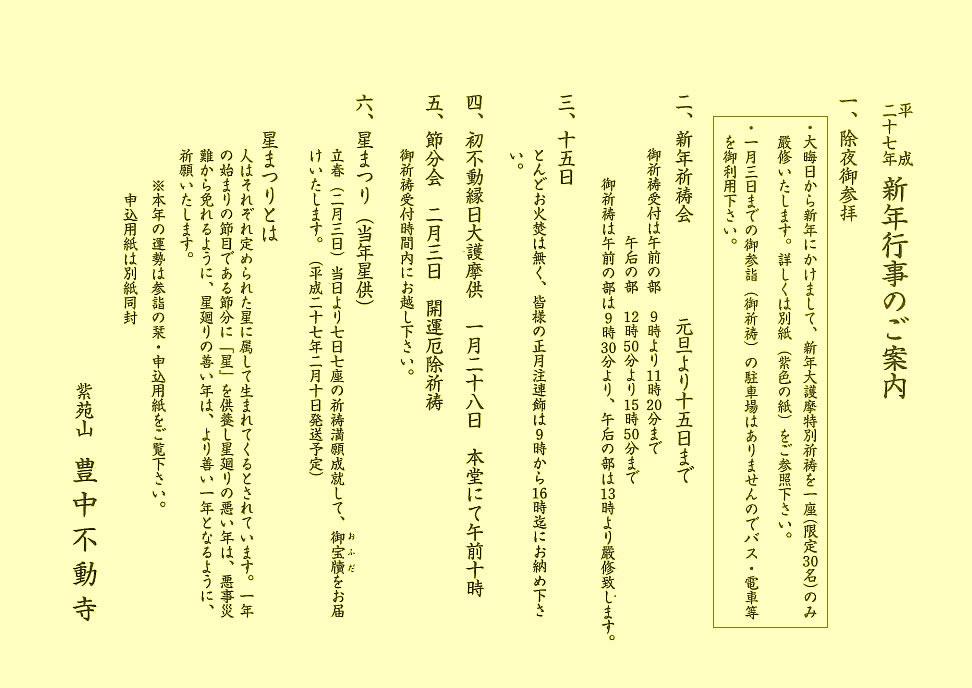2015-shinnen-gyouji