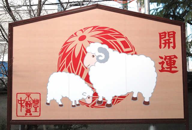 平成27年(2015年)乙未大絵馬|豊中不動尊