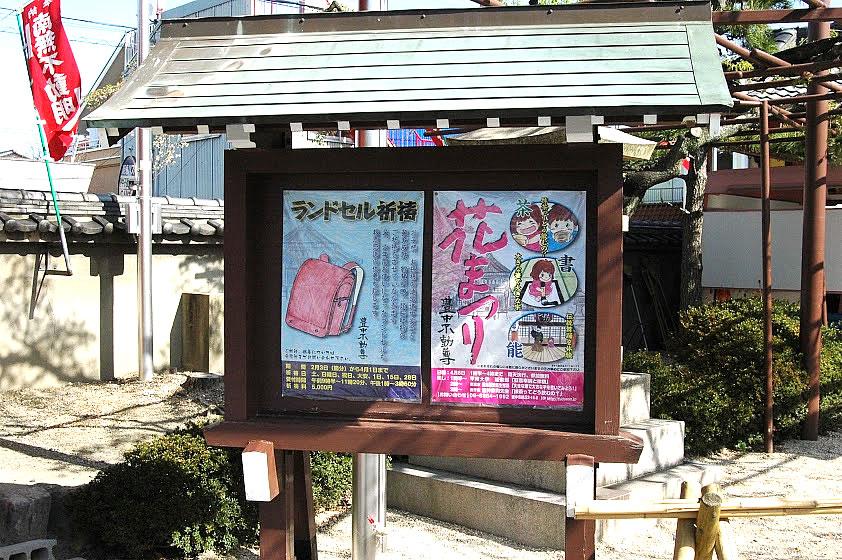 4月8日 「花祭り 寺子屋フェスタ豊中不動寺」 開催