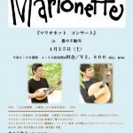 4月25日 マリオネットコンサート