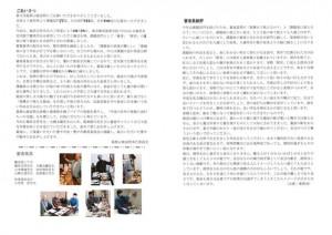 第9回島熊山能面祭 図録