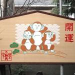 平成28年(2016年) 新年大絵馬