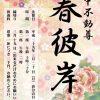 春のお彼岸法会(2017年3月20日)
