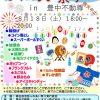 ふれあい祭り2018