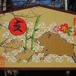 平成30年(2018年) 新年大絵馬