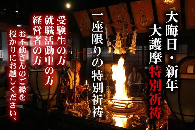 大晦日・新年大護摩特別祈祷