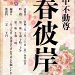 春のお彼岸法会(2020年3月20日)