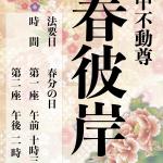 春のお彼岸法会(2021年3月20日)