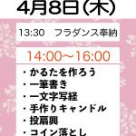 花祭り2021